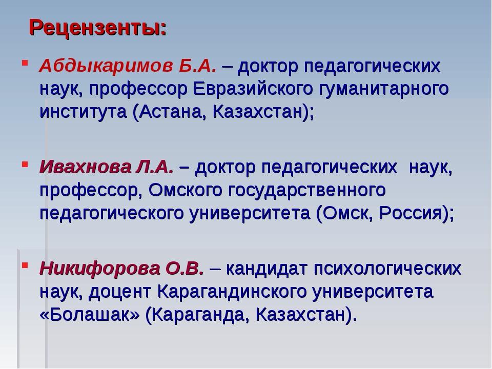 Рецензенты: Абдыкаримов Б.А. – доктор педагогических наук, профессор Евразийс...