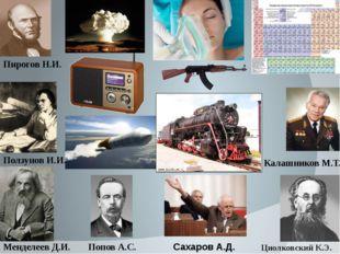 Пирогов Н.И. Попов А.С. Ползунов И.И. Менделеев Д.И. Сахаров А.Д. Циолковский