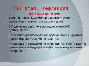 VII этап. Рефлексия 1.Знание-сила. Буду больше времени уделять учебной деятел