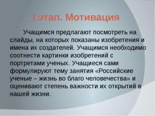 I этап. Мотивация Учащимся предлагают посмотреть на слайды, на которых показа