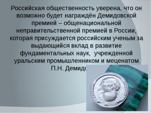 Российская общественность уверена, что он возможно будет награждён Демидовско