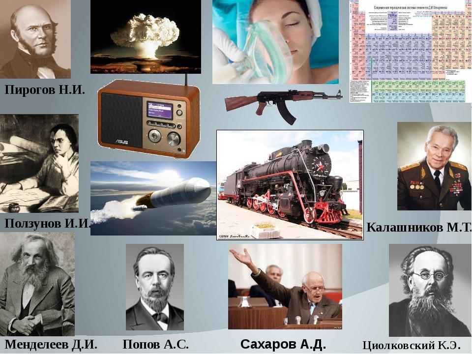 Пирогов Н.И. Попов А.С. Ползунов И.И. Менделеев Д.И. Сахаров А.Д. Циолковский...