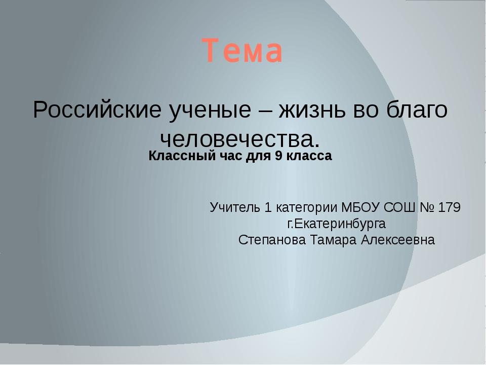 Тема Российские ученые – жизнь во благо человечества. Учитель 1 категории МБО...