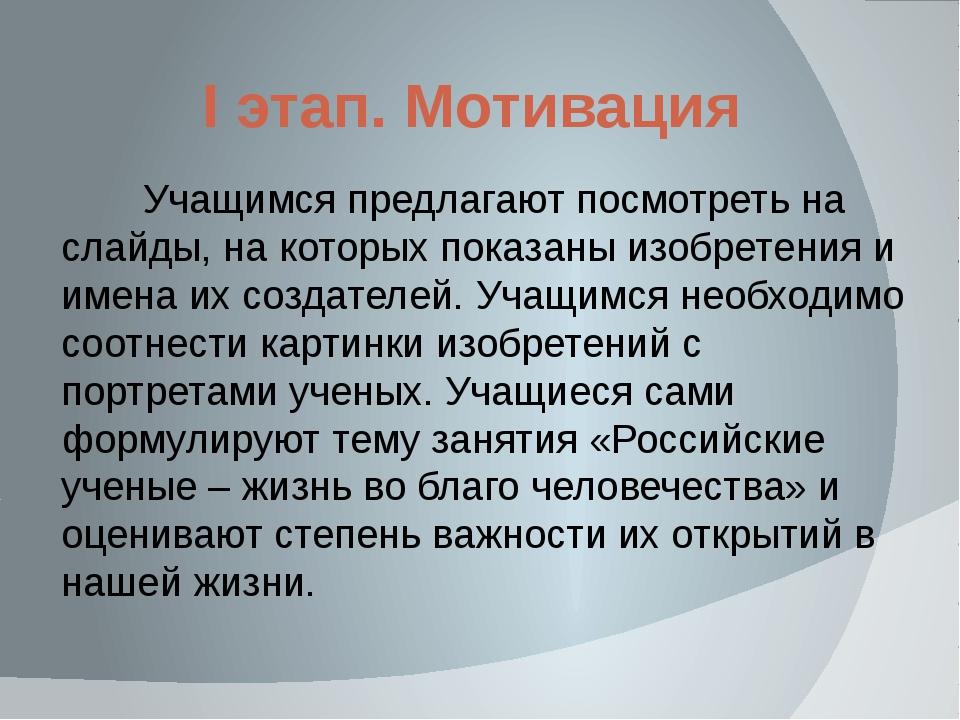 I этап. Мотивация Учащимся предлагают посмотреть на слайды, на которых показа...