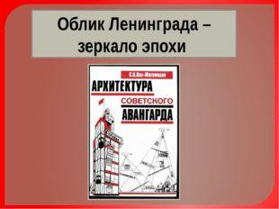 Облик Ленинграда – зеркало эпохи