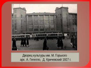 Дворец культуры им. М. Горького арх. А. Гегелло, Д. Кричевский 1927 г.