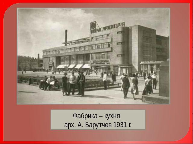 Фабрика – кухня арх. А. Барутчев 1931 г.