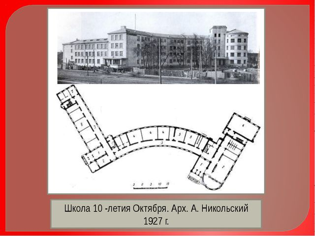 Школа 10 -летия Октября. Арх. А. Никольский 1927 г.