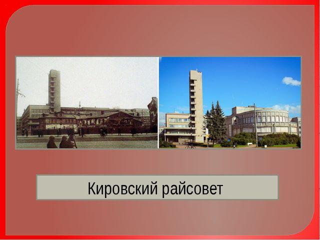 Кировский райсовет