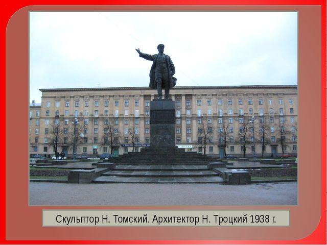 Скульптор Н. Томский. Архитектор Н. Троцкий 1938 г.
