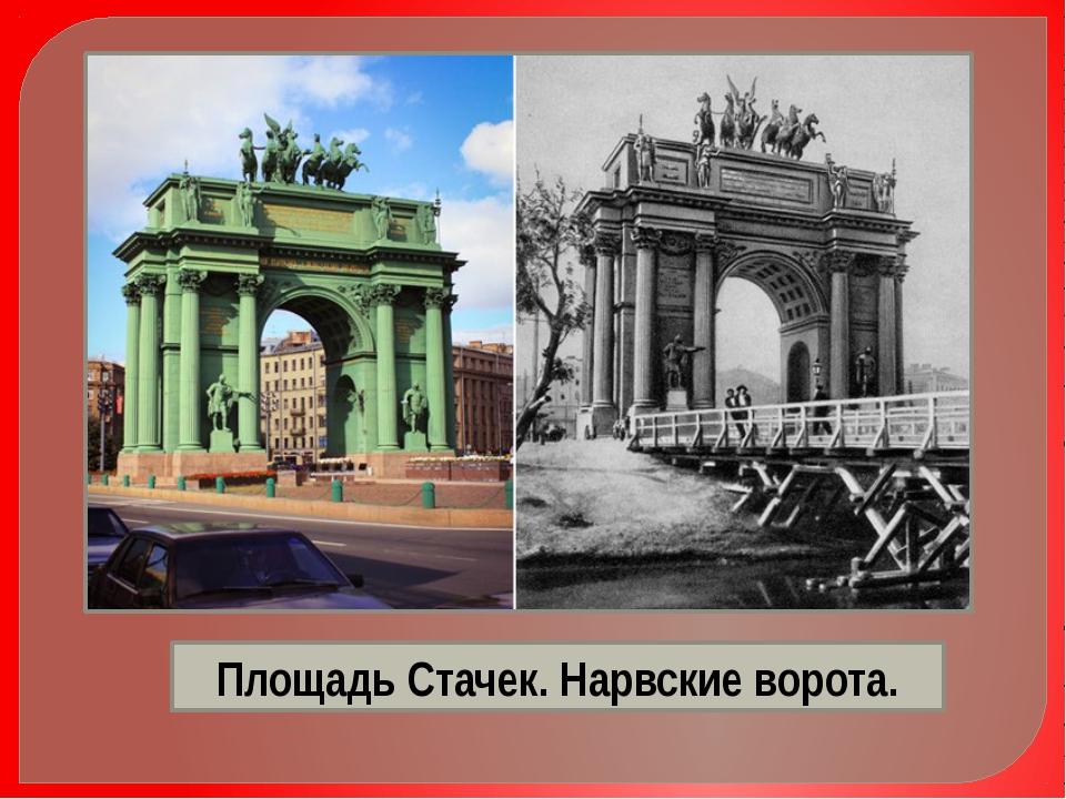 Площадь Стачек. Нарвские ворота.