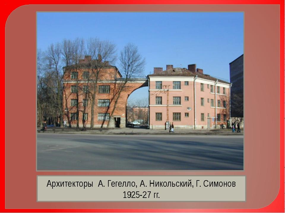 Архитекторы А. Гегелло, А. Никольский, Г. Симонов 1925-27 гг.