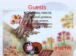Guests (ГОСТИ)