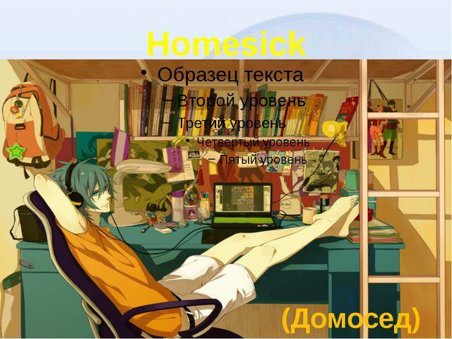 Homesick (Домосед)