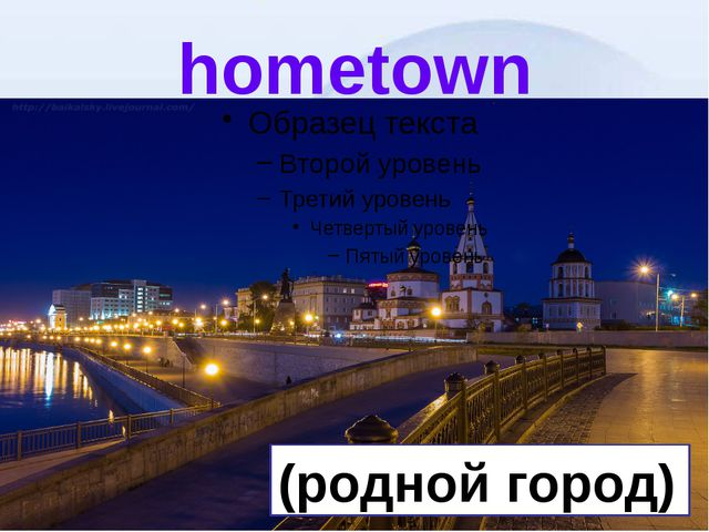 hometown (родной город)