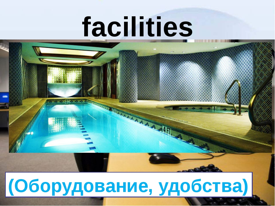 facilities (Оборудование, удобства)