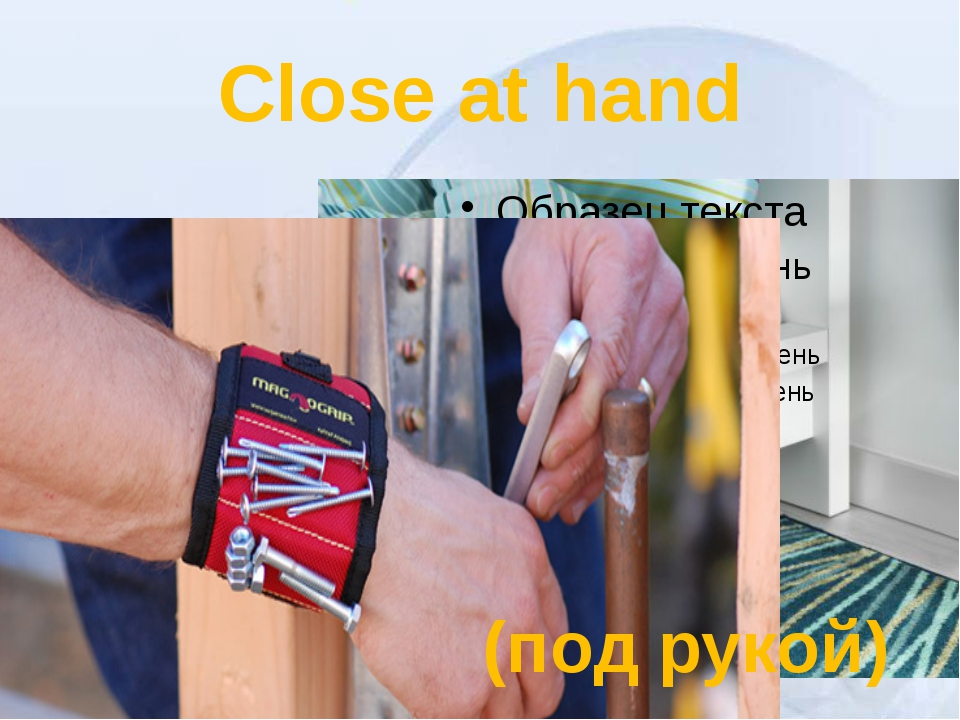 Close at hand (под рукой)