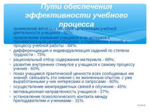 применение активных методов организации учебной деятельности учащихся - 92%;