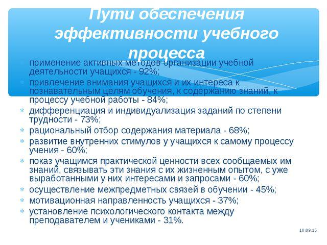 применение активных методов организации учебной деятельности учащихся - 92%;...