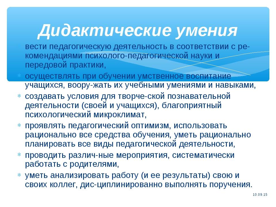 вести педагогическую деятельность в соответствии с рекомендациями психолого-...