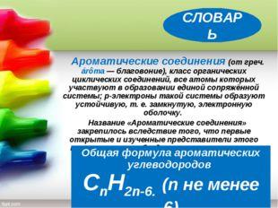 Ароматические соединения (от греч. árômа — благовоние), класс органических ц