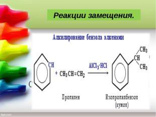 4) Алкилирование Замещение атома водорода в бензольном кольце на алкильную г