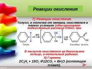 7) Реакции окисления. Толуол, в отличие от метана, окисляется в мягких услови