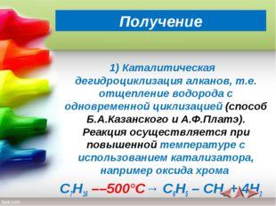 1)Каталитическая дегидроциклизация алканов, т.е. отщепление водорода с одно