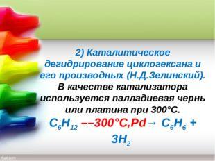 2)Каталитическое дегидрирование циклогексана и его производных (Н.Д.Зелински