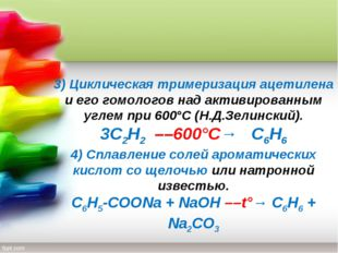 3)Циклическая тримеризация ацетилена и его гомологов над активированным угле