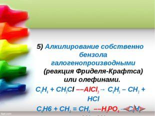 5)Алкилирование собственно бензола галогенопроизводными (реакция Фриделя-Кр