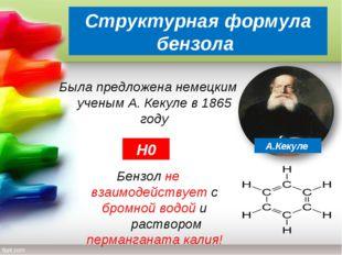 Структурная формула бензола Была предложена немецким ученым А. Кекуле в 1865