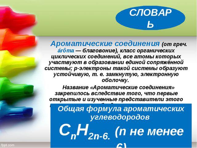 Ароматические соединения (от греч. árômа — благовоние), класс органических ц...