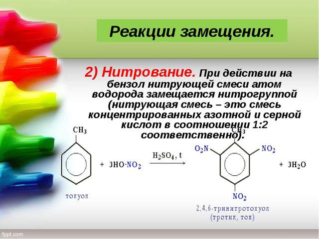 2) Нитрование. При действии на бензол нитрующей смеси атом водорода замещаетс...