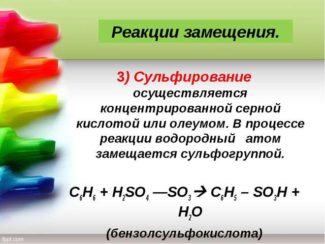 3)Сульфирование осуществляется концентрированной серной кислотой или олеумом...