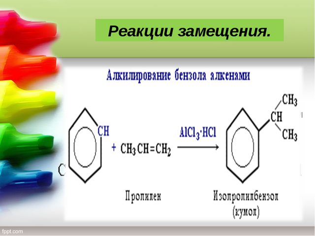 4) Алкилирование Замещение атома водорода в бензольном кольце на алкильную г...