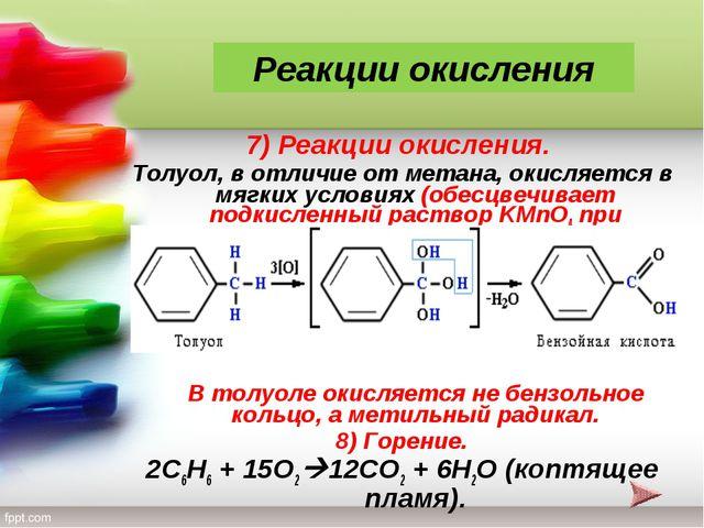 7) Реакции окисления. Толуол, в отличие от метана, окисляется в мягких услови...