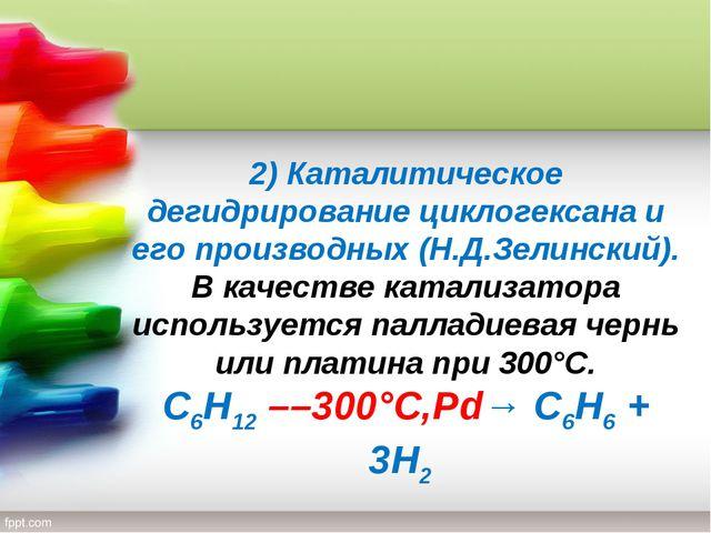 2)Каталитическое дегидрирование циклогексана и его производных (Н.Д.Зелински...