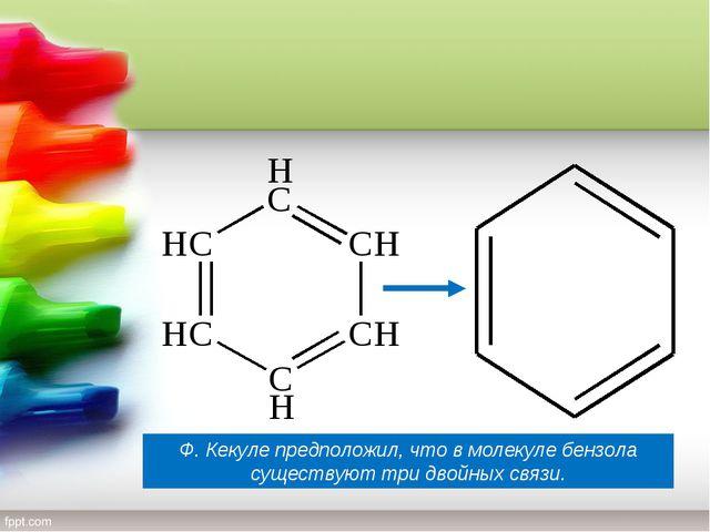 Ф. Кекуле предположил, что в молекуле бензола существуют три двойных связи.