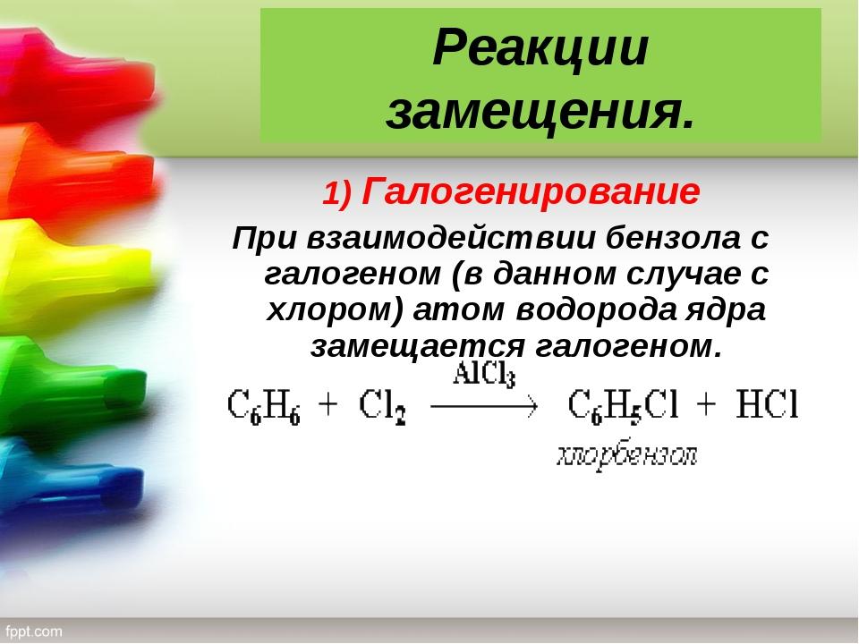 Реакции замещения. 1) Галогенирование При взаимодействии бензола с галогеном...