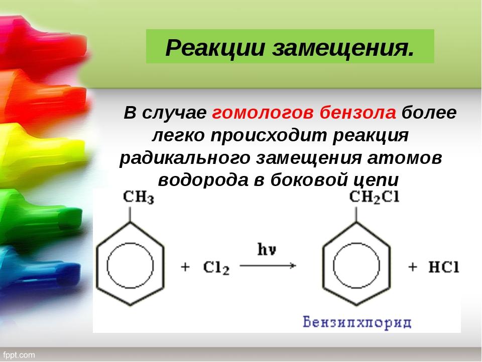 В случае гомологов бензола более легко происходит реакция радикального замещ...