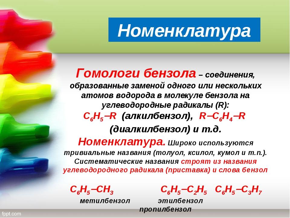 Гомологи бензола – соединения, образованные заменой одного или нескольких ато...