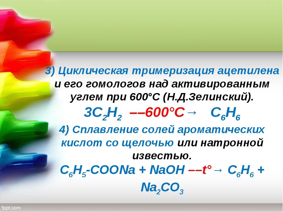 3)Циклическая тримеризация ацетилена и его гомологов над активированным угле...