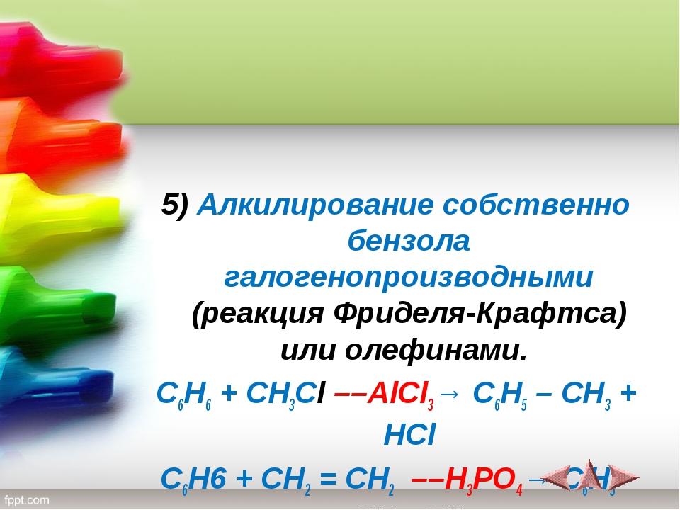 5)Алкилирование собственно бензола галогенопроизводными (реакция Фриделя-Кр...