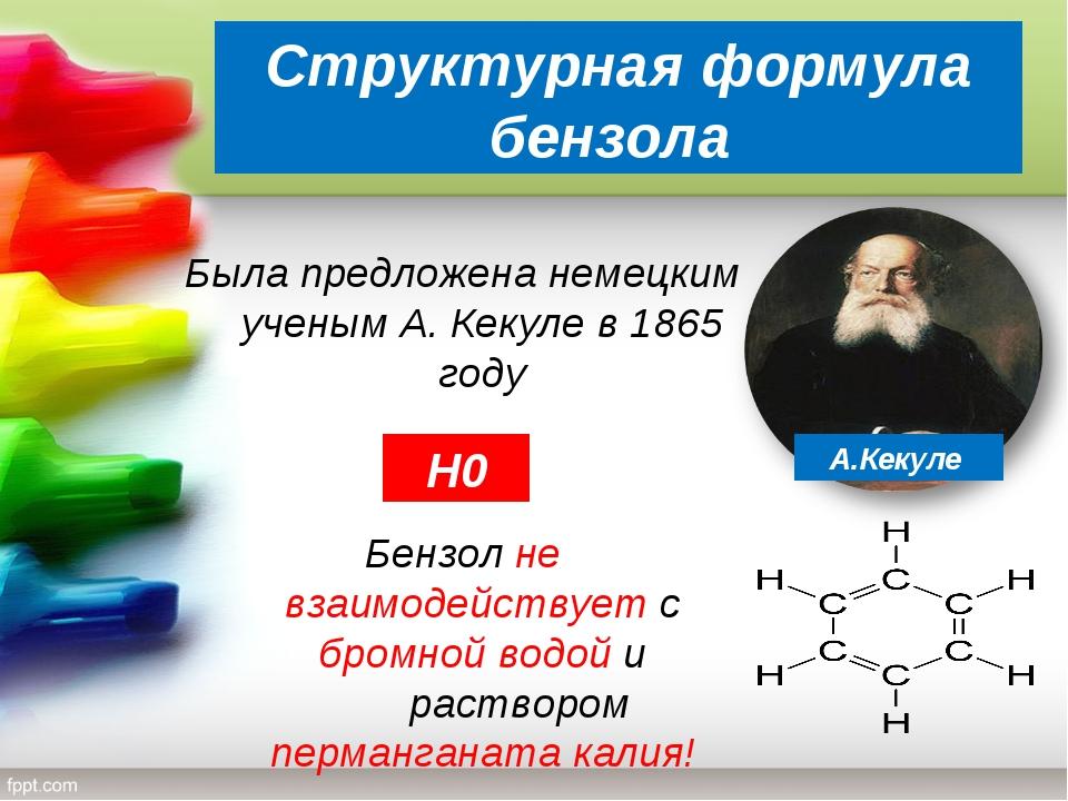 Структурная формула бензола Была предложена немецким ученым А. Кекуле в 1865...