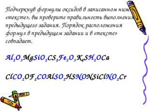 Подчеркнув формулы оксидов в записанном ниже «тексте», вы проверите правильно