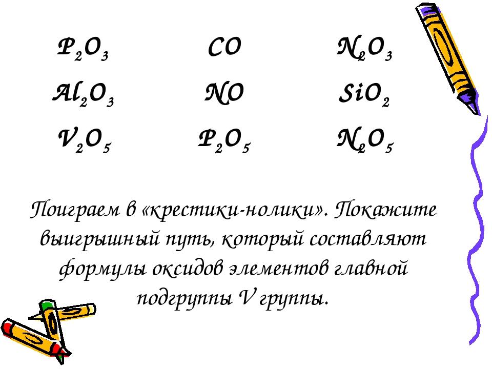 Поиграем в «крестики-нолики». Покажите выигрышный путь, который составляют фо...