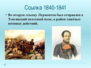 Ссылка 1840-1841 Во вторую ссылку Лермонтов был отправлен в Тенгинский пехотн