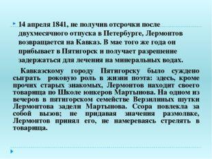 14 апреля 1841, не получив отсрочки после двухмесячного отпуска в Петербурге