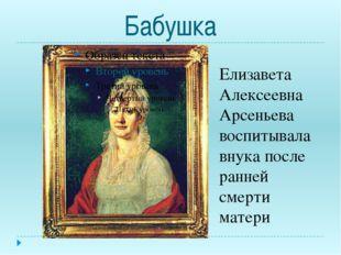 Бабушка Елизавета Алексеевна Арсеньева воспитывала внука после ранней смерти